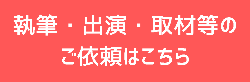 開沼博|講演・執筆・出演依頼・連絡